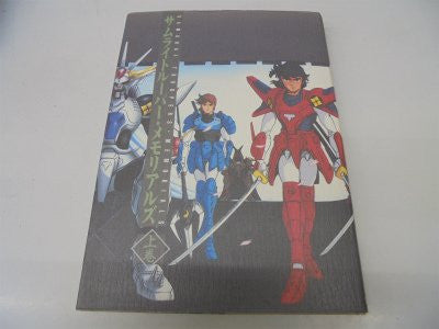 Image 2 for Ronin Warriors (Samurai Troopers) Memorials Book Joukan