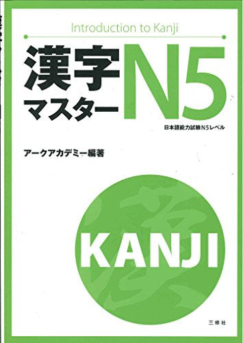 Image 1 for Kanji For Beginners Japanese Language Proficiency Test N5