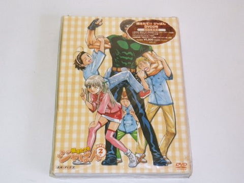 Image for Yakitate!! Japan Vol.2