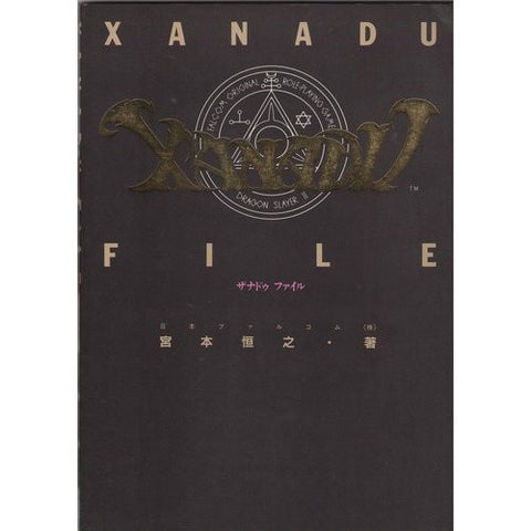 Image for Xanadu File Strategy Guide Book / Windows