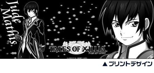 Image 2 for Tales of Xillia - Jude Mathis - Mug (Cospa)