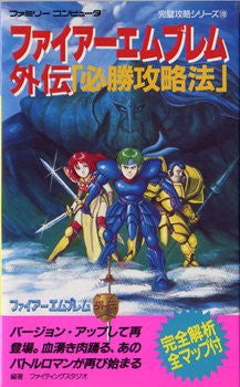Image 1 for Fire Emblem Gaiden Victory Strategy Guide Book (Nes Perfect Capture Series) / Nes