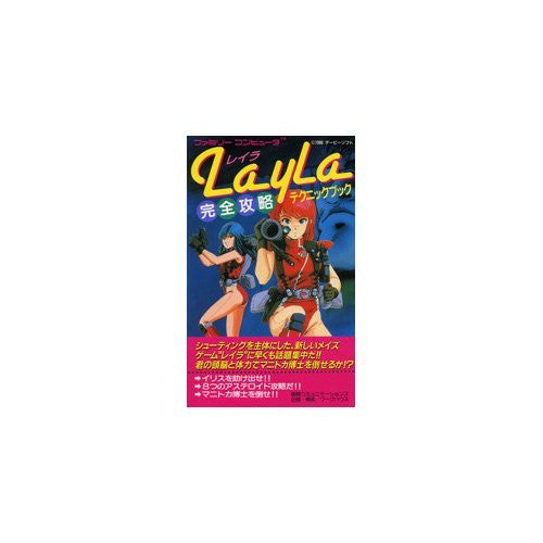 Image 1 for Layla Complete Capture Technique Book / Nes