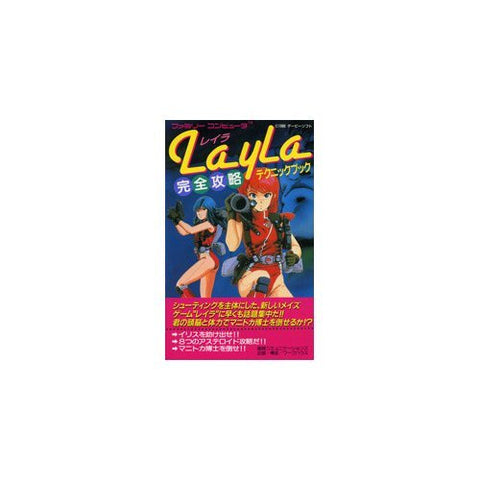 Image for Layla Complete Capture Technique Book / Nes
