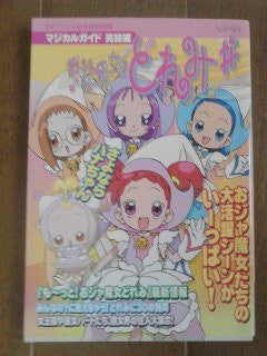 Image for Ojamajo Magical Doremi # Sharp Magical Guide Book Kanketsu Hen