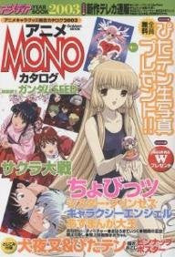 Image for Anime Mono Catalog Animedia Year Book 2003