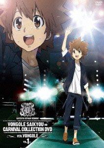 Image 1 for Reborn / Katekyo Hitman Reborn Vongola Saikyo No Carnevale Collection DVD Ver. Vongola Vol.1