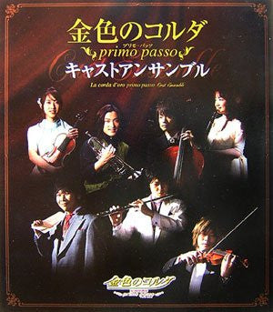 La Corda D'oro Primo Passo Cast Ensemble Fan Book