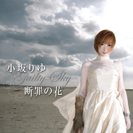 Image 1 for Guilty Flower ~Guilty Sky~ / Riyu Kosaka [with DVD]