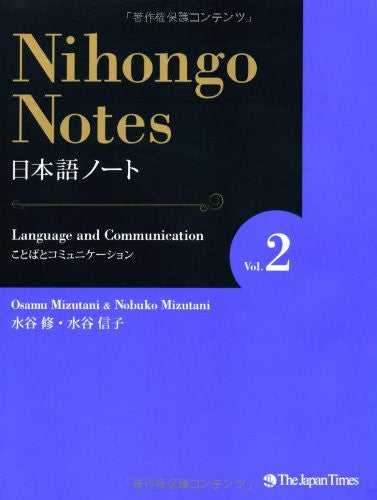 Image 1 for Nihongo Notes Vol. 2 Language And Communication