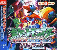 Image 1 for Pokemon Advanced Generation Destiny Deoxys The Movie Encyclopedia Book