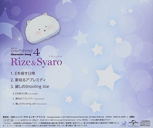Image 2 for Is the order a rabbit? Character Song 4 Rize & Syaro (CV.Risa Taneda & Maaya Uchida)