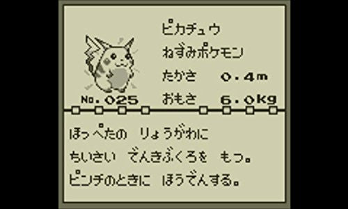 Image 2 for Pokemon Green Edition - 20th Anniversary Limited Edition Download Card