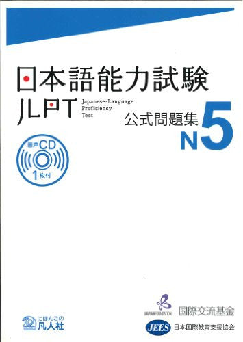 Image 1 for Japanese Language Proficiency Test Official Exercise Book N5 (Nihongo Norykushiken Mondai N5)