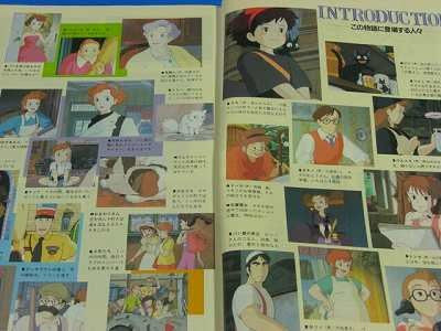 Image 3 for Kiki's Delivery Service Memorial Collection Art Book