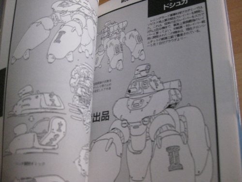 Image 3 for Mobile Police Patlabor Daizukan #1 Encyclopedia Art Book