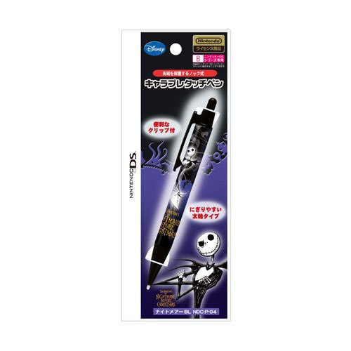 Image 1 for Chara Pure Touch Pen (Nightmare BL)