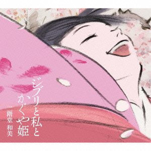 Image for Ghibli to Watashi to Kaguyahime