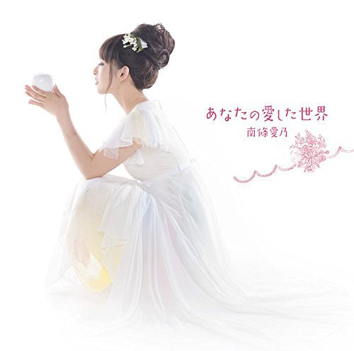 Image 1 for Anata no Aishita Sekai / Yoshino Nanjo [Limited Edition]