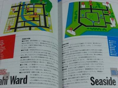 Image 5 for Shin Megami Tensei: Devil Summoner Official Guidebook Basic