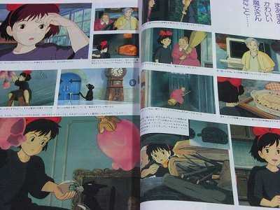 Image 6 for Kiki's Delivery Service Memorial Collection Art Book