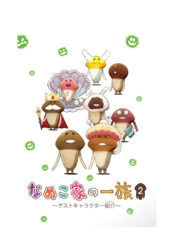 Image 5 for Nameko Ke No Ichizoku Vol.2 - Nameko Tachi No Yokan