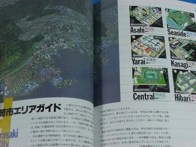 Image 2 for Shin Megami Tensei: Devil Summoner Official Guidebook Basic