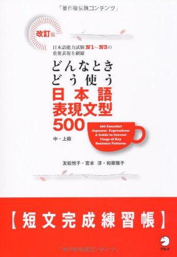 Image 1 for Donna Toki Do Tsukau Nihongo Hyogen Bunkei (500 Essential Japanese Expressions: A Guide To Correct Usage Of Key Sentence Patterns   Tanbun Kansei Renshucho  ) N1 To N3