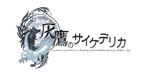 Image 2 for Haitaka no Psychedelica [Limited Edition]