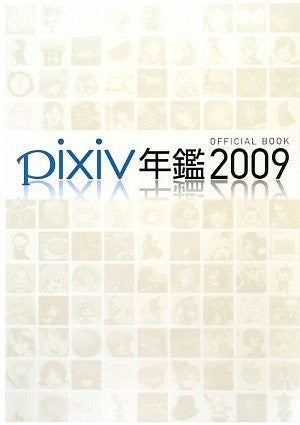 Image 1 for Pixiv Annual