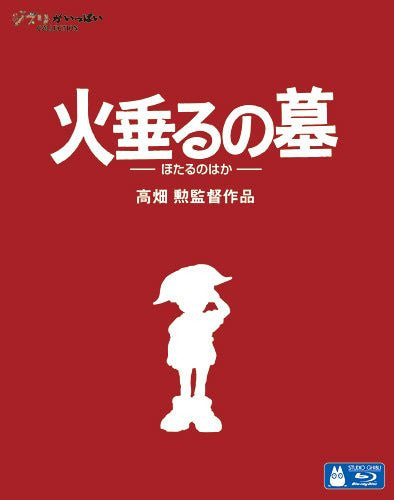Image 1 for Grave Of The Fireflies / Hotaru No Haka