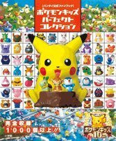 Image 1 for Pokemon Kids Perfect Collection Book All Figure Catalog