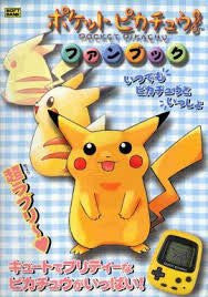 Image 1 for Pocket Pikachu Fan Book Itsudemo Pikachu To Issho W/Sticker