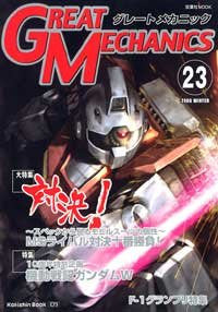 Image for Great Mechanics #23 Japanese Anime Robots Curiosity Book