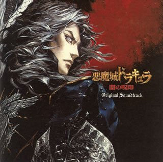 Akumajo-Dracula -Yami no juin- Original Soundtrack