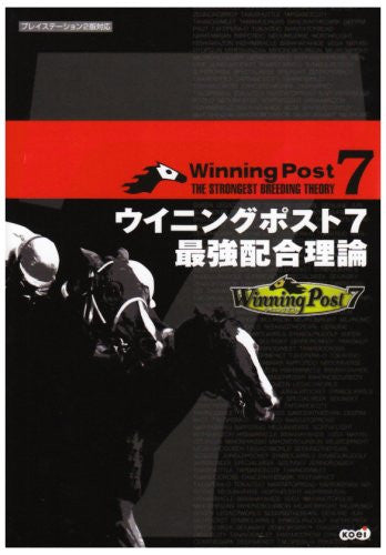 Image 1 for Winning Post 7 Ultimate Combination Book / Ps2