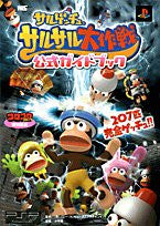 Image 1 for Ape Escape: On The Loose Official Guide Book Wonder Life Special / Psp