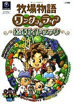 Image 1 for Harvest Moon: A Wonderful Life Official Guide Book / Gc
