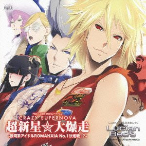 Image 1 for PS2 Lucian Bee's Drama CD CRAZY SUPERNOVA -Galaxy Idol ROMANXIA No.1 Showdown!?-
