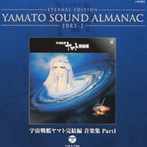 "Image for YAMATO SOUND ALMANAC 1983-I ""Final Yamato Music Collection Part 1"""