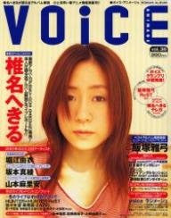 Voice Animage #36 Japanese Anime Voice Actor Magazine