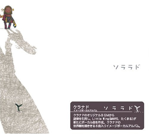 "Image 1 for CLANNAD Image Vocal Album ""SoLaLaDo"""