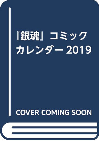 Gintama - Comic Calendar 2019