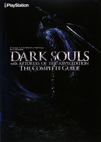 Image 1 for Dark Souls With Artorias Of The Abyss Edition The Complete Guide Book / Ps3
