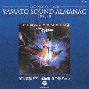 "Image 1 for YAMATO SOUND ALMANAC 1983-II ""Final Yamato Music Collection Part 2"""