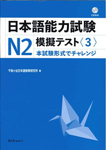 Image for Japanese Language Proficiency Test Mock Exam N2 3