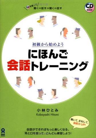Image for Japanese Training Conversation For Beginners