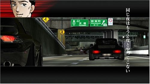 Image 7 for Wangan Midnight