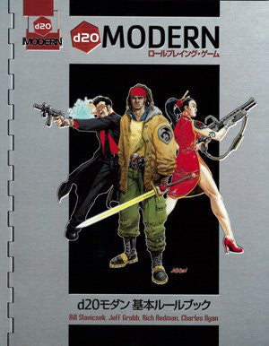 Image 1 for D20 Modern Basic Rulebook (D&D) Game Book / Rpg
