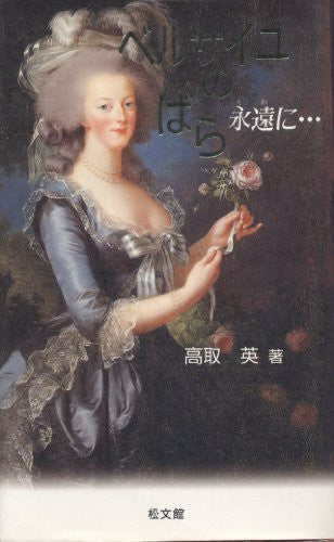 Image 1 for Lady Oscar : The Roses Of Versailles Decipher Book